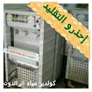كولديرات مياه الصدقة الجارية + 4هدايا 01000678558 والتوصيل لجميع أنحاء الجمهورية