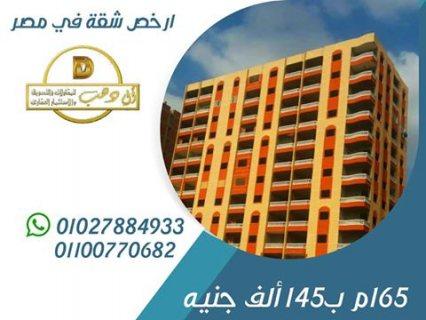ارخص شقة في مصر شقة للبيع في الليبني هرم 165 متر ب145 الف جنية