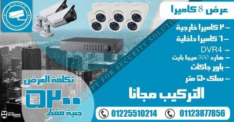 الحق عرض شم النسيم على 8 كاميرات مراقبه ماركه QIHAN 1 MEGA PIXEL