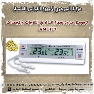 ترمومتر مزود بجهاز انذار في التلاجات والمجمدات AMT113