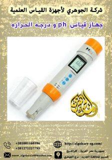 جهاز قياس ph/ ودرجه الحراره