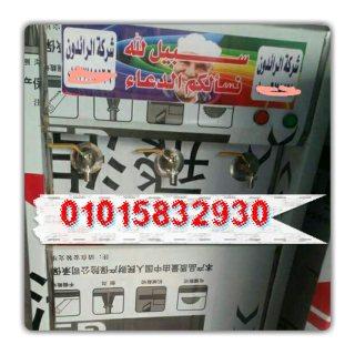 كولدير مياة.. صدقة وضمان 01004761907