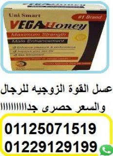 عسل فيجا هنى الاصلى للرجال و للسيدات باقل سعر