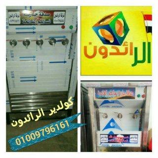 كولدير مياه / مبرد مياه وفر 30% وإشترى من الرائدون 01000678558