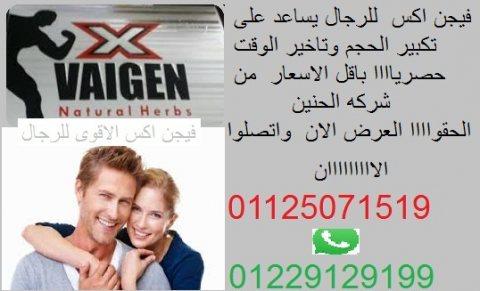 فيجن اكس المنتج الالمانى الاصلى لتاخير الوقت وللانتصاب وتكبير