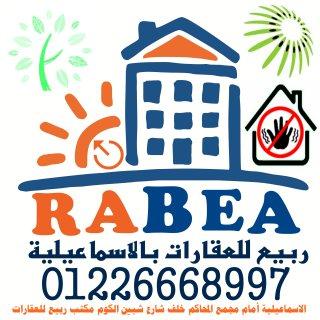 شقق للبيع بالاسماعيلية عقارات الاسماعيلية  ربيع 01226668997 محافظة الاسماعيلية