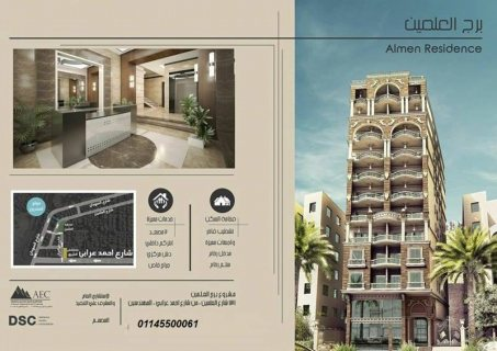 امتلك شقتك بارقي مكان من احمد عرابي وبالتقسيط وبمساحة كبيرة