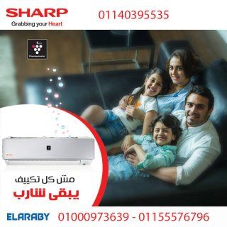 تكييفات شارب العربي الخط الساخن 01000973639