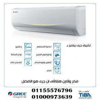 توكيل تكييف جري القاهرة 01140395535