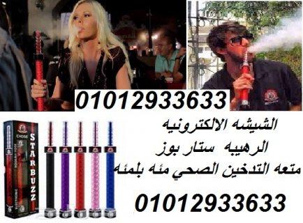 الشيشه الالكترونيه الرهيبه  ستار بوز  حصريااا