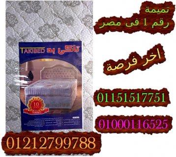 مراتب سوست تاكى بد رقم 1 فى مصر  01000116525 للحجز والاستعلام