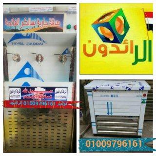 كولدير مياه الخير & الكولدير المعلق 01000678558 نصلك أينما كنت