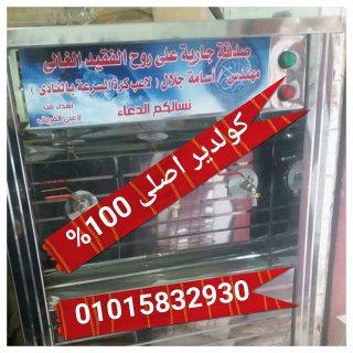 كولدير مياة _سبيل للمساجد والمصانع من الرائدون 01004761907