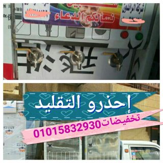كولدير لثلاجة المياة 1و2و3و4 حنفية 01004761907