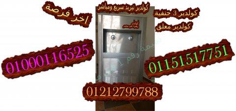 يعنى ايه تبريد سريع يعنى بدون حوض ولا خزان فور جى اسرع كولدير فى مصر 01000116525