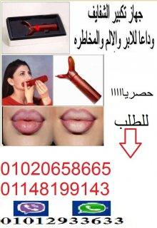 جهاز تكبير الشفايف  بكل سهوله  وباقل سعر بمصر