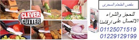 مقص قاطع الطعام الاصلي  لتسهيل تجهيز الطعام