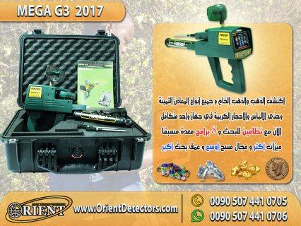 احدث اجهزة الكشف عن الذهب - MEGA G3 2017