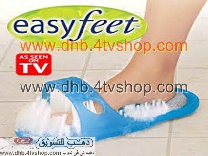 شبشب قدم ايزي فيت لتنظيف القدم بسهولة وعمل مساج للرجل اثناء الاستحمام