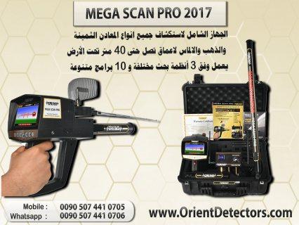 افضل اجهزة اكتشاف الذهب والكنوز Mega Scan Pro 2017