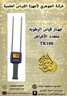 جهاز قياس الرطوبه متعدد الأغراض TK100