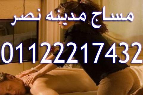 الان بمدينه نصر شارع عباس العقاد امام ماكدونالز افضل مساج فى مصر