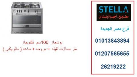 بوتاجاز 100 سم – بوتاجاز تكنوجاز ( للاتصال  01013843894)