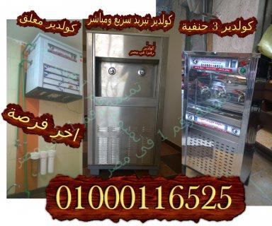 البيان رقم 1 من تميمة كولدير مياه وعليه كولدير هدية 01000116525 من مصر والسعودية