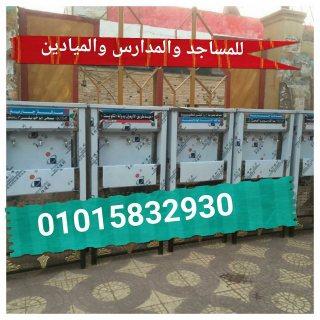 كولدير مياه سبيل للبيع بضمان عام كامل 01004761907