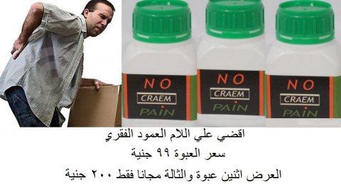no pain cream