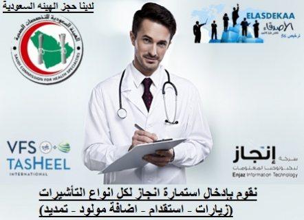 مجمع طبي بالطائف بالسعودية
