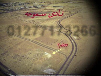 جديد فيلات  نادى سموحة برج العرب الجديدة 600م2