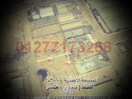 ارض صناعى 3000م2 للبيع برج العرب الجديدة