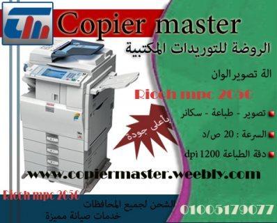 اجود ماكينة تصوير ليزر الوان بالروضة للتوريدات باقل سعر!!اغتنم الفرصه