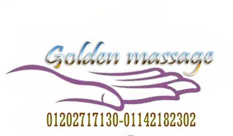 مساج بشارع جامعة الدول 01003795714