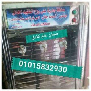 اقوى عرض ف مصر الرائدون كولدير مياة 01004761907...