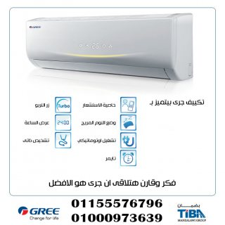 توكيل تكييفات جري القاهرة 01000973639