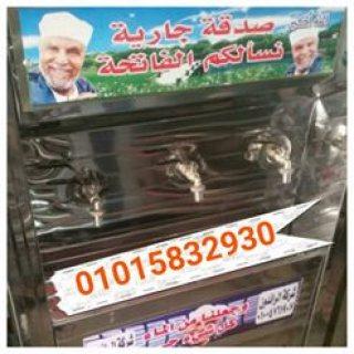 اقل سعر كولدير مياه سنابل الخير  01004761907