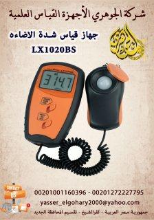 جهاز قياس شده الاضاءه LX1020BS