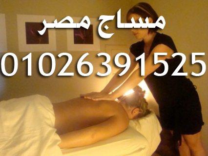 افضل العروض من مساج مصر خصم 50 % على جميع العروض اتصل واحجز الان