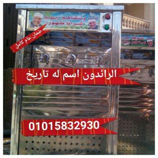 كولدير مياة السبيل تخفيضات الكبرى 01004761907