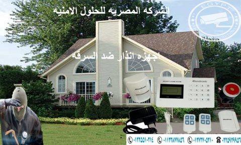 جهاز انذار ضد السرقه ماركه good safe
