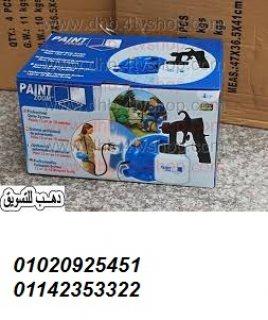لكم الحل الامثل في الدهانات الحديثه (paint spray) يصل لأضيق الاماكن