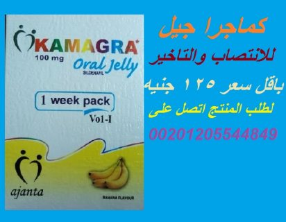 كماجرا جل kamagra 100 mg oral jelly