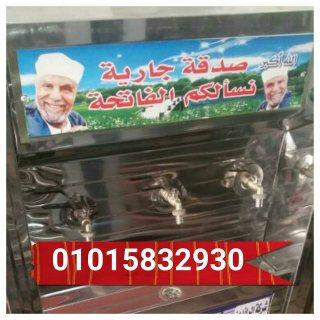 كولدير مياه الطرق والمساجد نصلك أينما كنت (للبيع)  01004761907