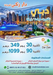 تأشيرات سياحية لمدينة دبي