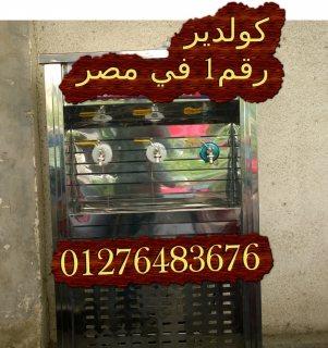 كولدير مياه للبيع في الجيزة من نورهان جروب 01276483676نصلك اينما كنت