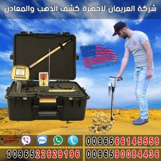 جهاز كشف الذهب والدفائن جولد ستيب - 0096566145558