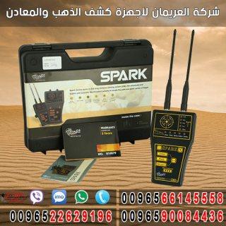 جهاز كشف الذهب والمعادن سبارك - 0096566145558