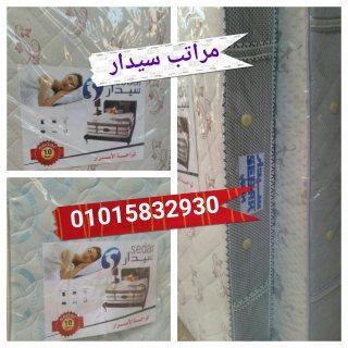 للراحة اسرار مع سيدار اشترى مرتبة السوست...01004761907